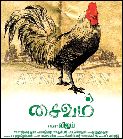 AL Vijay's Saivam audio releasing tomorrow