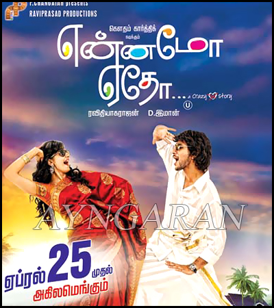Yennamo Yedho releasing on 25th April