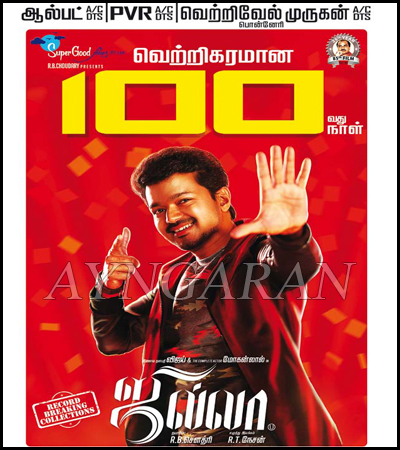 Vijay's Jilla has completed successfully 100 days