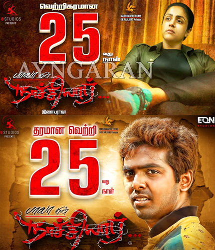 Bala's 'Naachiyaar' crossed its 25th day