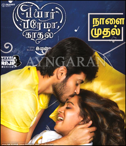 'Pyaar Prema Kadhal' – In screens from tomorrow