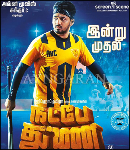 Hiphop Tamizha's 'Natpe Thunai' all set to release today